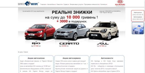 KIA - kia.paritet-motors.ua