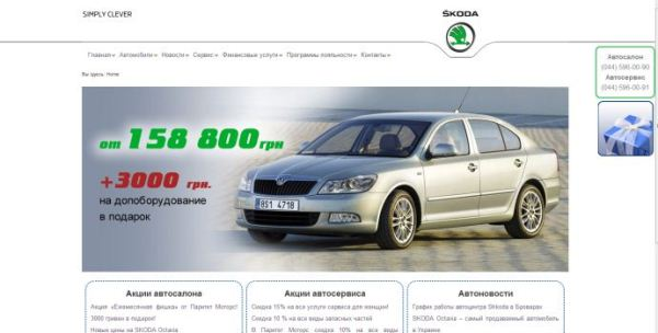 Skoda - skoda.paritet-motors.ua