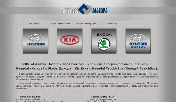 Паритет-моторс - paritet-motors.ua